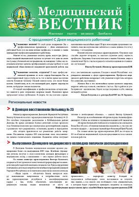 MedVest5-6