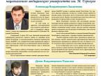 МЕДИЦИНСКИЙ ВЕСТНИК № 10 за 2015г.