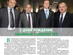 МЕДИЦИНСКИЙ ВЕСТНИК № 11 за 2015г.