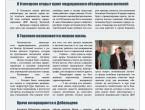 Медицинский вестник № 2 Март 2015 г
