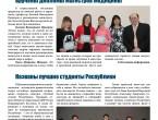 Медицинский вестник № 1 март 2015 г