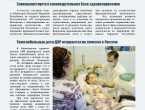 Медицинский вестник № 3 апрель 2015 г