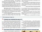 Медицинский вестник № 5-6 июнь-июль 2015 г