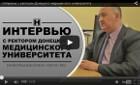 Интервью с ректором Донецкого медицинского университета