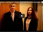 """Новый проект телеканала """"Интервью с преподавателем"""""""