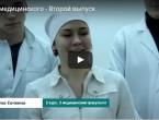 Вести медицинского. Выпуск №2