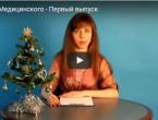 Вести медицинского. Выпуск №1