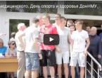 """Программа """"Вести """" представляет передачу """"День спорта и здоровья в ДонНМУ"""""""