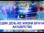 """Телеканал """"МЕД ТВ"""" представляет новый проект """"Один день из жизни врача"""""""