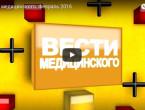 """""""Вести медицинского"""". Выпуск № 6 (февраль) 2016 г."""
