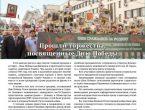 """Новый выпуск газеты """"Медицинский вестник"""" № 5 (16) 2016 г."""