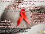 04.05.2016 - Акция посвященная Всемирному дню памяти умерших от ВИЧ/СПИДа