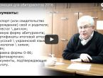 Председатель приемной комиссии  И. В. Коктышев рассказывает о правилах  приема в 2016 году