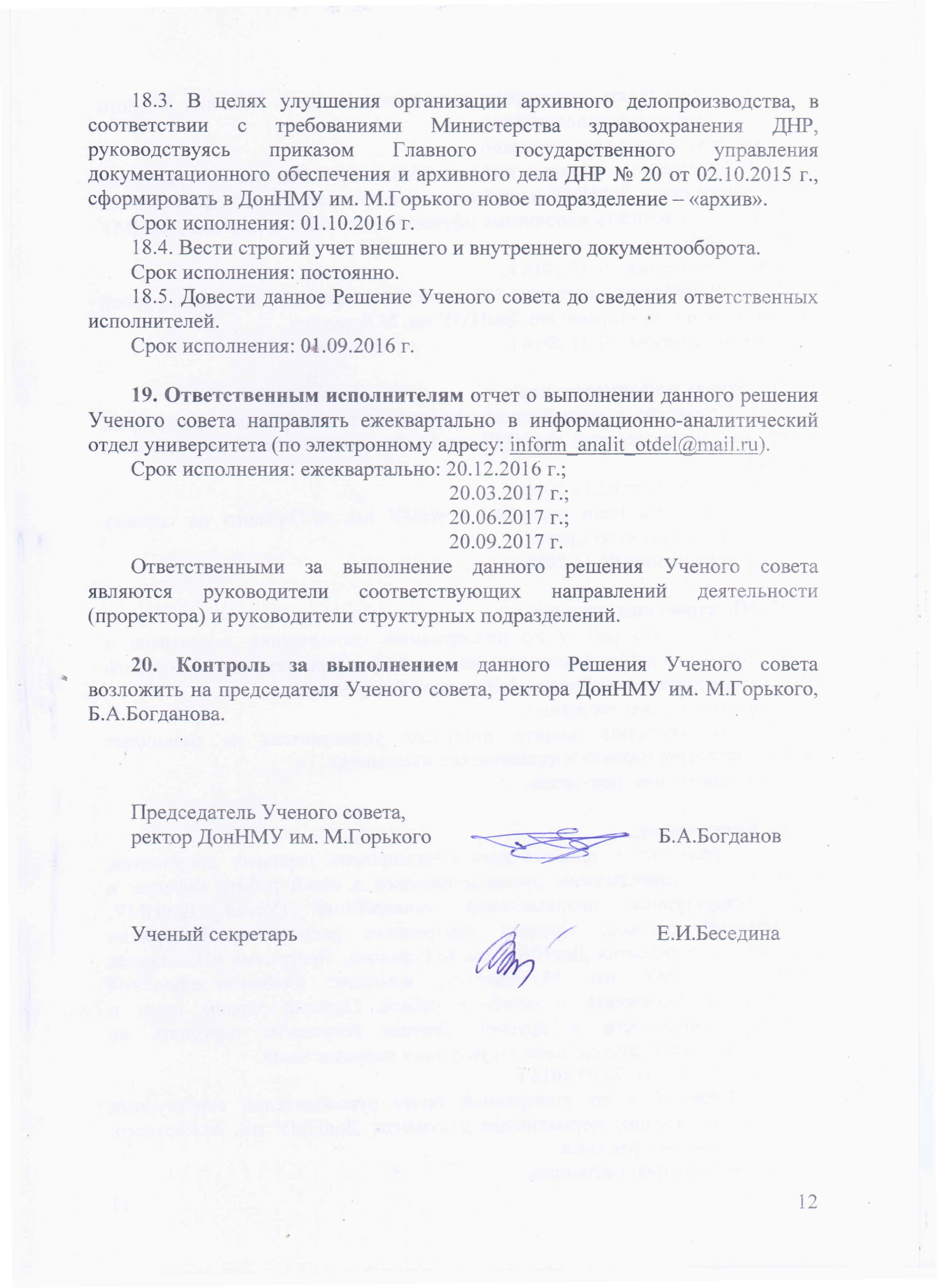 Решение У.с. 30 авг.2016 - ПОДПИСЬ ректора