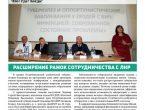 """Новый выпуск газеты """"Медицинский вестник"""" № 11 (22) ноябрь 2016 г."""