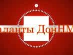 """Телеканал """"МедТВ"""" предлагает зрителям посмотреть новый выпуск программы «Таланты ДонНМУ»"""