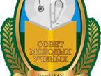 Конкурс «Лучший молодой учёный ДонНМУ»
