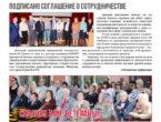 Предлагаем читателям ознакомиться с выпуском газеты «Медицинский вестник» № 5 (28) май 2017 г.