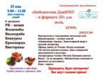 День открытых дверей библиотеки ДонНМУ