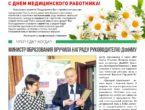 Предлагаем читателям ознакомиться с выпуском газеты «Медицинский вестник» № 6 (29) июнь 2017 г.