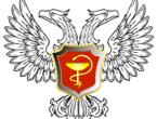 Приказы Министерства здравоохранения Донецкой Народной Республики в период режима повышенной готовности