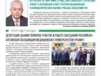 Предлагаем читателям ознакомиться с выпуском газеты «Медицинский вестник» № 7-8 (30-31) июль-август 2017 г.