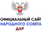 Спикер парламента Владимир Бидёвка посетил торжественную церемонию вручения дипломов образца Российской Федерации выпускникам ДонНМУ