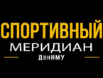 Предлагаем зрителям ознакомиться с новым выпуском программы «Спортивный меридиан»