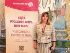 В Нижнем Новгороде прошла XI Ассамблея Русского мира