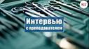 """Студенческий телеканал """"МедТВ"""" предлагает посмотреть новый выпуск программы """"Интервью с преподавателем"""""""
