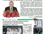 Предлагаем читателям ознакомиться с выпуском газеты «Медицинский вестник» № 3 (38) март 2018 г.
