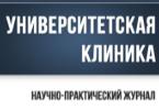 К выходу нового выпуска научно-практического журнала «Университетская клиника»