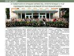 Предлагаем читателям ознакомиться с выпуском газеты «Медицинский вестник» № 5 (40) май 2018 г.