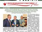 Предлагаем читателям ознакомиться с выпуском газеты «Медицинский вестник» № 6-7 (41-42) июнь-июль 2018 г.