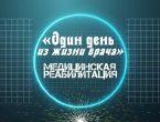 """Журналисты телеканала """"Мед ТВ"""" предлагают ознакомиться с новым выпуском программы """"Один день из жизни врача"""""""