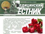 Предлагаем читателям ознакомиться с выпуском газеты «Медицинский вестник» № 05 (52) май 2019 г.