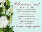 Приглашение на праздничное собрание, посвященное Дню медицинского работника