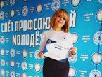 Наша студентка – победительница слета «Молодежь – будущее профсоюзов»