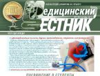 Предлагаем читателям ознакомиться с выпуском газеты «Медицинский вестник» № 9 (56) сентябрь 2019 г.