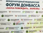 В Донецке начал работу III-й Международный медицинский форум Донбасса «Наука побеждать… болезнь»