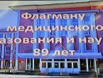 Состоялось торжественное заседание Ученого совета, посвященное 89-й годовщине со дня основания университета