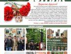 Предлагаем читателям ознакомиться с выпуском газеты «Медицинский вестник» № 5 (64) май 2020 г.
