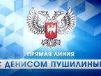 Во вторник, 16 июня, состоялась «Прямая линия с Денисом Пушилиным», в ходе которой лидер страны ответил на наиболее актуальные вопросы, волнующие жителей Донбасса