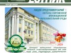 Предлагаем читателям ознакомиться с выпуском газеты «Медицинский вестник» № 6 (65) июнь 2020 г.