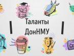 Телеканал «МедТВ» предлагает зрителям посмотреть новый выпуск программы «Таланты ДонНМУ»