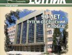 Предлагаем читателям ознакомиться с выпуском газеты «Медицинский вестник» № 7-8 (66-67) июль-август 2020 г.