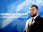 Прямая линия с Главой Донецкой Народной Республики Денисом Пушилиным состоялась 22.09.2020 г.