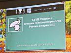Представители университета приняли участие в XXVII Конгрессе детских гастроэнтерологов России и стран СНГ