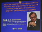 Представители университета приняли участие в онлайн-конференции с вузами России, Болгарии, Кыргызстана и Монголии