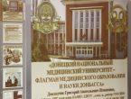 Состоялось торжественное открытие IV Международного медицинского форума Донбасса «Наука побеждать… болезнь»
